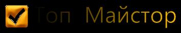 Топ Майстор - Всичко за стройтелството и ремонт на вашия дом или офис.